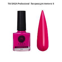 Лак-фарба для стемпинга ТМ SAGA professional 8 мл (колір малиновий)
