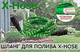 Садовый шланг xhose. 60 метров. + распылитель. Растягивающийся шланг, фото 3