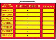 """Табличка """"Розклад роботи""""  красная 30 х 20 (см)"""