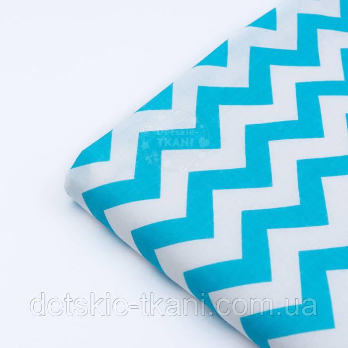 Лоскут ткани с зигзагом бирюзового цвета, плотность 125 г/м2 (№ 736а), размер 16*120 см