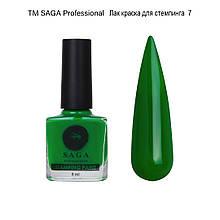 Лак-фарба для стемпинга ТМ SAGA professional 8 мл (колір зелений)