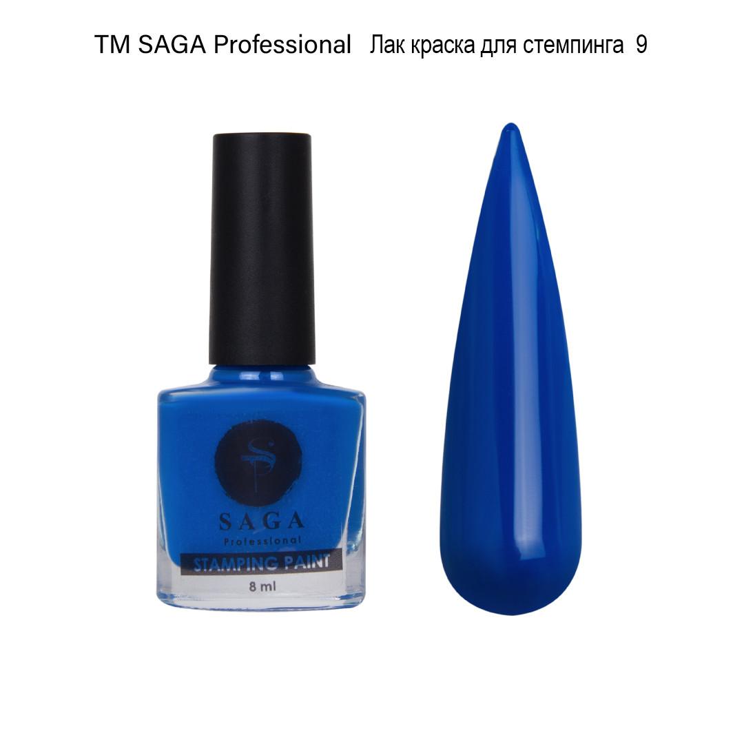 Лак-краска для стемпинга ТМ SAGA professional 8 мл (цвет синий)