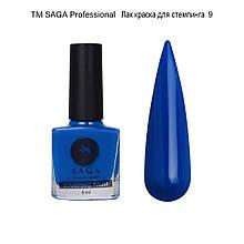 Лак-фарба для стемпинга ТМ SAGA professional 8 мл (колір синій)