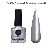 Лак-фарба для стемпинга ТМ SAGA professional 8 мл (колір срібло)