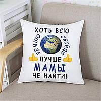 """Подушка Маме """" Хоть всю землю обойди лучше мамы не найти"""", фото 1"""