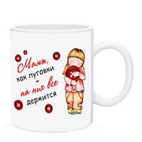 """Чашка для мамы """"Мамы как пуговки на них все держится"""", фото 1"""