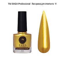 Лак-фарба для стемпинга ТМ SAGA professional 8 мл (колір золото)
