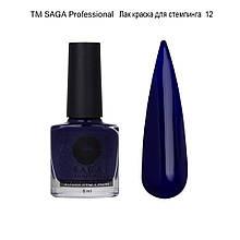 Лак-фарба для стемпинга ТМ SAGA professional 8 мл (колір темно синій)