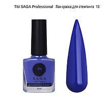 Лак-фарба для стемпинга ТМ SAGA professional 8 мл (колір королівський синій)