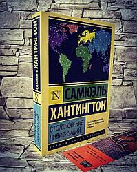 """Книга """"Зіткнення цивілізацій"""" Самюель Хантінгтон"""