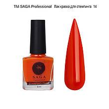 Лак-фарба для стемпинга ТМ SAGA professional 8 мл (колір червоно - помаранчевий)