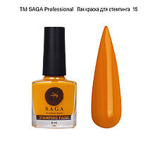 Лак-фарба для стемпинга ТМ SAGA professional 8 мл (колір оранжевий)