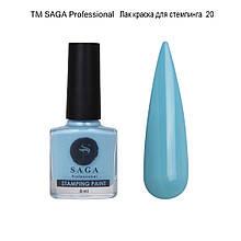Лак-фарба для стемпинга ТМ SAGA professional 8 мл (колір блакитний)