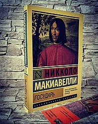 "Книга ""Державець"" Нікколо Макіавеллі"