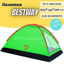 Палатка туристическая 2-х местная для кемпинга рыбалки природы и отдыха 205 х 145 х 100 см BESTWAY 68040