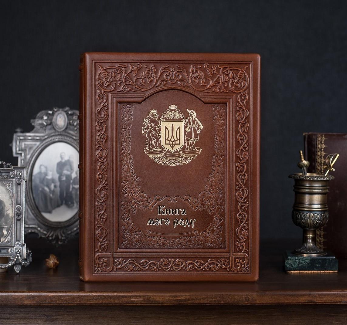 """Книга мого роду в шкіряній палітурці з об'ємним тисненням """"Гербова"""" (з гербом України)"""