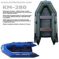 Лодка надувная Kolibri (Колибри) КМ-280 + cлань-коврик
