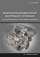 Модернизация двигателей внутреннего сгорания. Цилиндропоршневая группа нового поколения