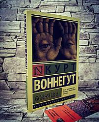 """Книга """"Бойня № 5"""" Курт Воннегут"""