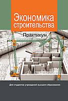 Экономика строительства. Практикум