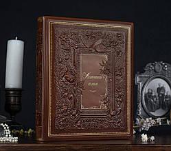 """Родовід книга в шкіряній палітурці з об'ємним тисненням на кільцевому механізмі """"Літопис сім'ї"""""""