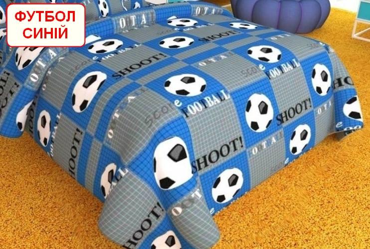 Двоспальне простирадло бязеве - Футбол синій