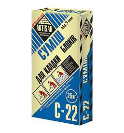 Клей для кладки блоків ARTISAN С-22 (25кг)