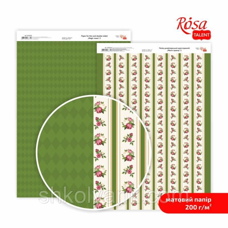 Папір для дизайну двостор.ROSA Talent А4 200г/м2 Магія троянд 2 5318002