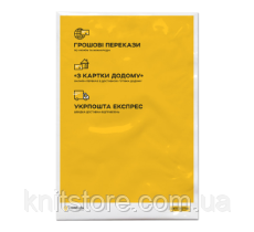 Пакет Укрпошта поліетиленовий 240 × 320
