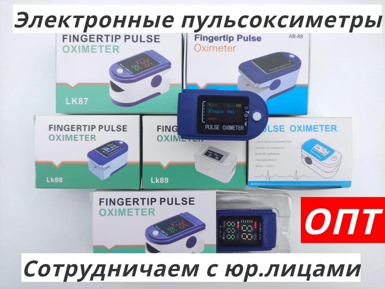 Електронний ПУЛЬСОКСИМЕТР LK87 датчик пульсу кисню в крові медичний на палець пульсометр оксометр