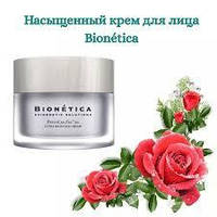 Насичений крем для обличчя - Bionética