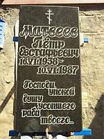 Одинарный памятник надгробие из гранита образец №43