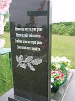 Памятник с цветником из гранита с нанесением художественного оформления на тыльной стороне образец №17