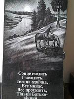 Памятник надгробие с нанесением художественного оформления образец №66