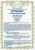 Сертифікат на  ДСТУ ISO 37001:2018 Системи управління з протидії корупції. Вимоги та настанови щодо застосовування