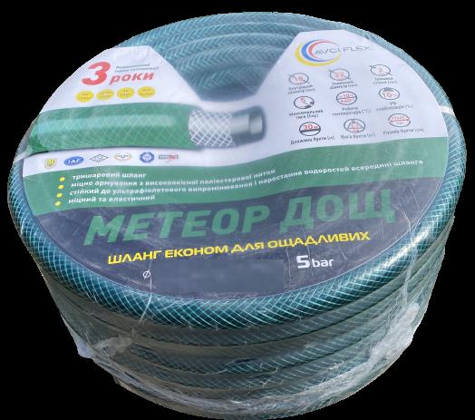Шланг поливальний Avci Flex Метеор Дощ 19 мм бухта 30м