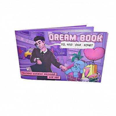 "Чековая книжка желаний для нее Luxyart ""Dream book"" 12 желаний  (SO4309)"