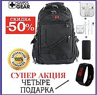 Анатомический спортивный рюкзак Swissgear 8810 Швейцарский + ЧЕТЫРЕ ПОДАРКА + USB + дождевик