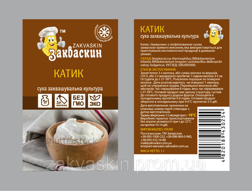 КАТЫК (Италия) НОВИНКА! Закваска на 3 литра молока. Акция 6+1 в подарок! - ЗАКВАСКИН ТМ, ZAKVASKIN TM в Киеве