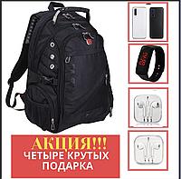 Рюкзак с ортопедической спинкой Swissgear 8810 Швейцарский 56 л 17 дюймов + ЧЕТЫРЕ подарка + дождевик + USB