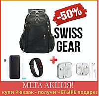 Спортивный городской рюкзак Swissgear 8810 Швейцарский + ЧЕТЫРЕ Подарка + USB + дождевик  в ПОДАРОК