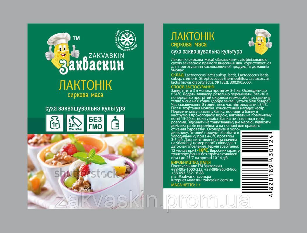 ТВОРОЖОК ЛАКТОНИК (СЫРКОВАЯ МАССА) Закваска на 3 литра молока. Акция 6+1 в подарок! - ЗАКВАСКИН ТМ, ZAKVASKIN TM в Киеве