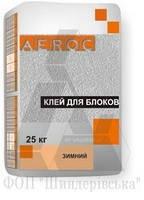 Клей для кладки газоблока Аэрок 25 кг.