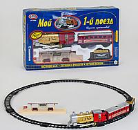 """Залізниця 282 см 0609 """"Мій 1-й поїзд"""" 12 елементів. Світло, дим, музика"""