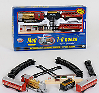 """Залізниця 580 см """"Мій 1-й поїзд"""" 0610 22 елемента, дим, світло, музика"""