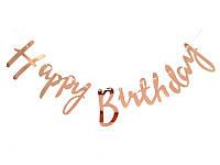 Гирлянда бумажная Happy Birthday розовое золото