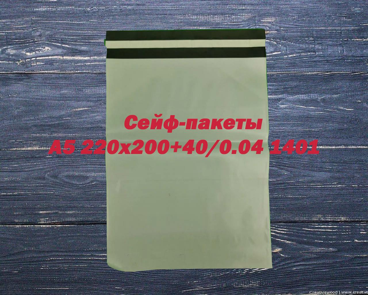 Сейф-пакети А5 220х200+40/0.04 1401 (1 шт)