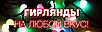 Гірлянда 500LED (ПП) 32м Мікс (RD-7137), Новорічна бахрама, Світлодіодна гірлянда, Вулична гірлянда, фото 3