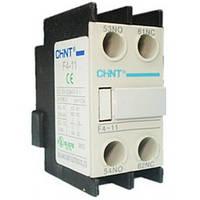 Дополнительный контакт F4-11 (1NO+1NC) СНІNT