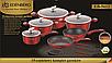 Набір посуду Edenberg EB-5612 з 15 предметів   Каструлі, сковороди ківш мармурове покриття, фото 7